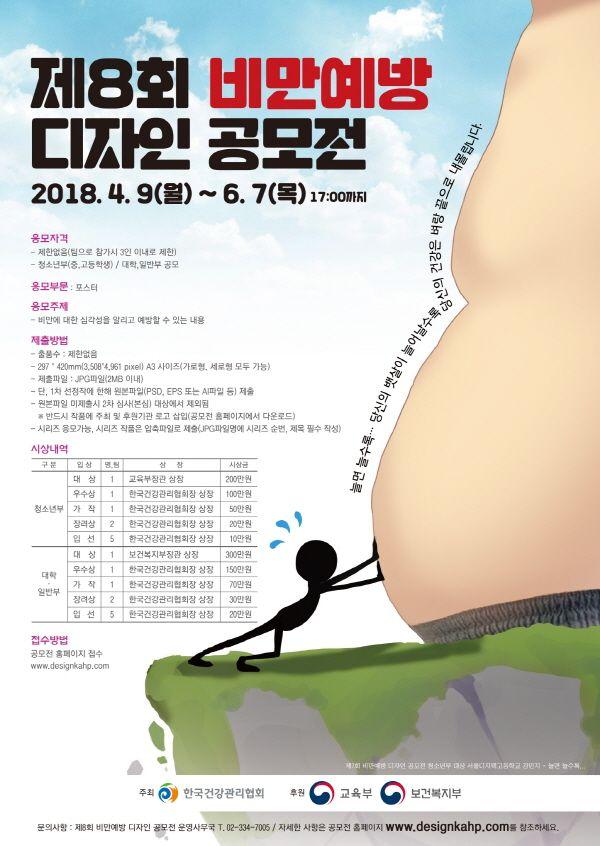 제 8회 비만예방 디자인 공모전