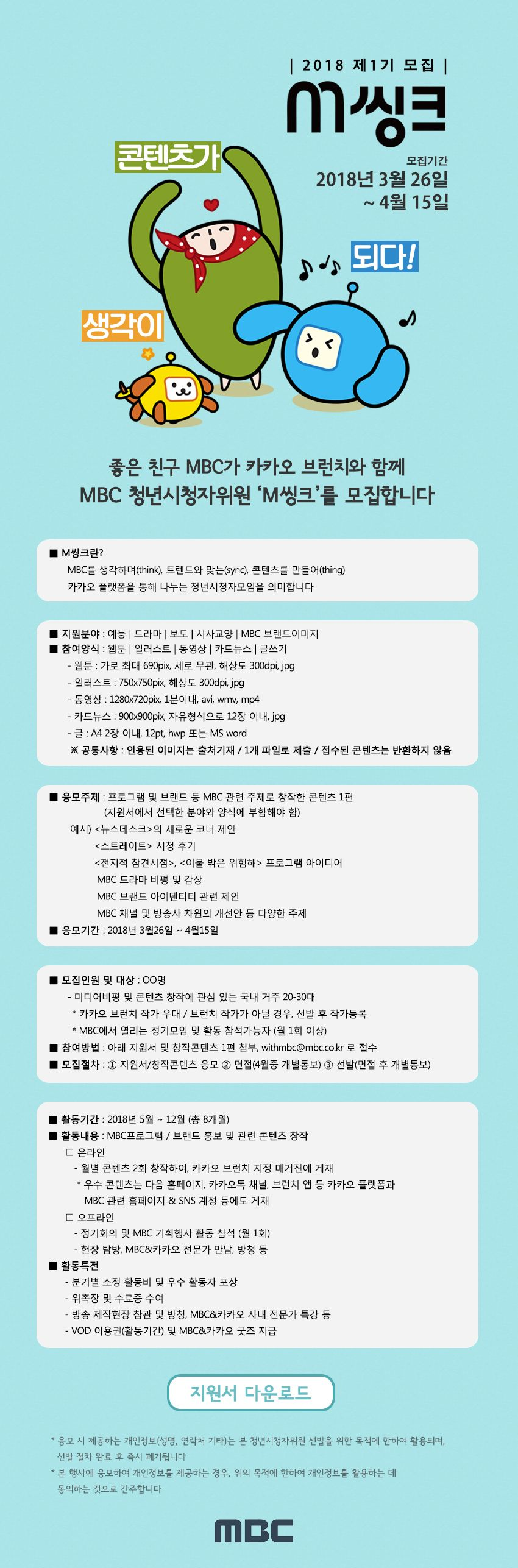 MBC 청년시청자위원회 M씽크 모집