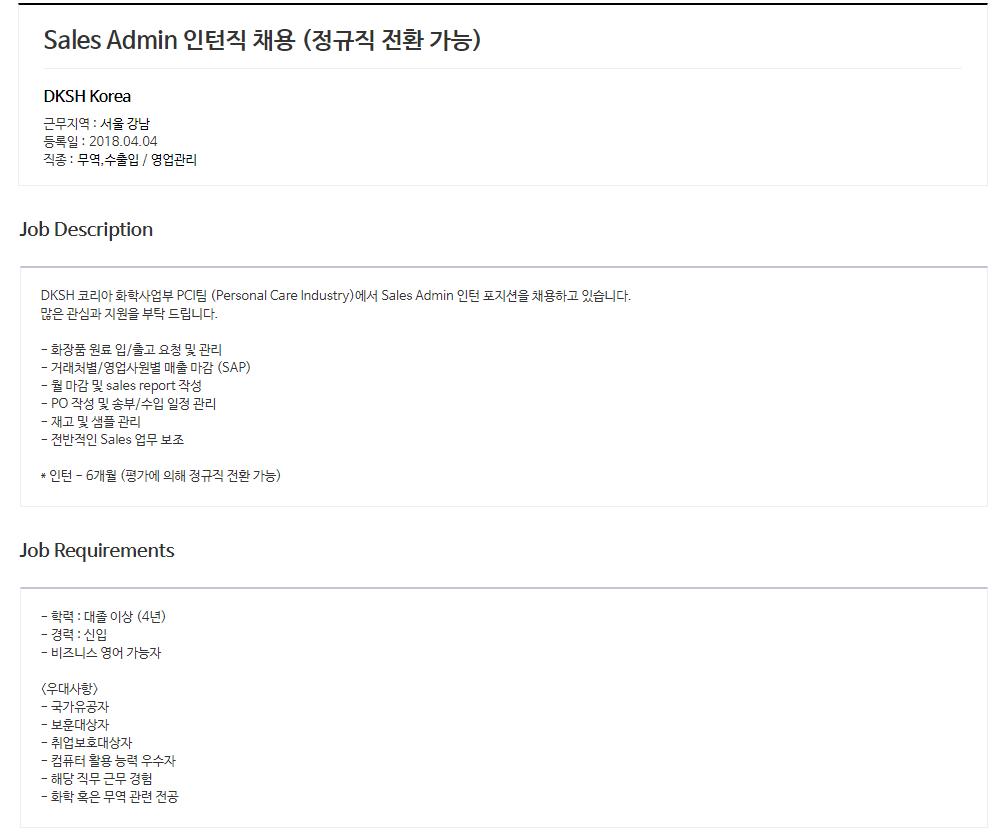 [DKSH Korea] Sales Admin 인턴직 채용 (정규직 전환 가능)