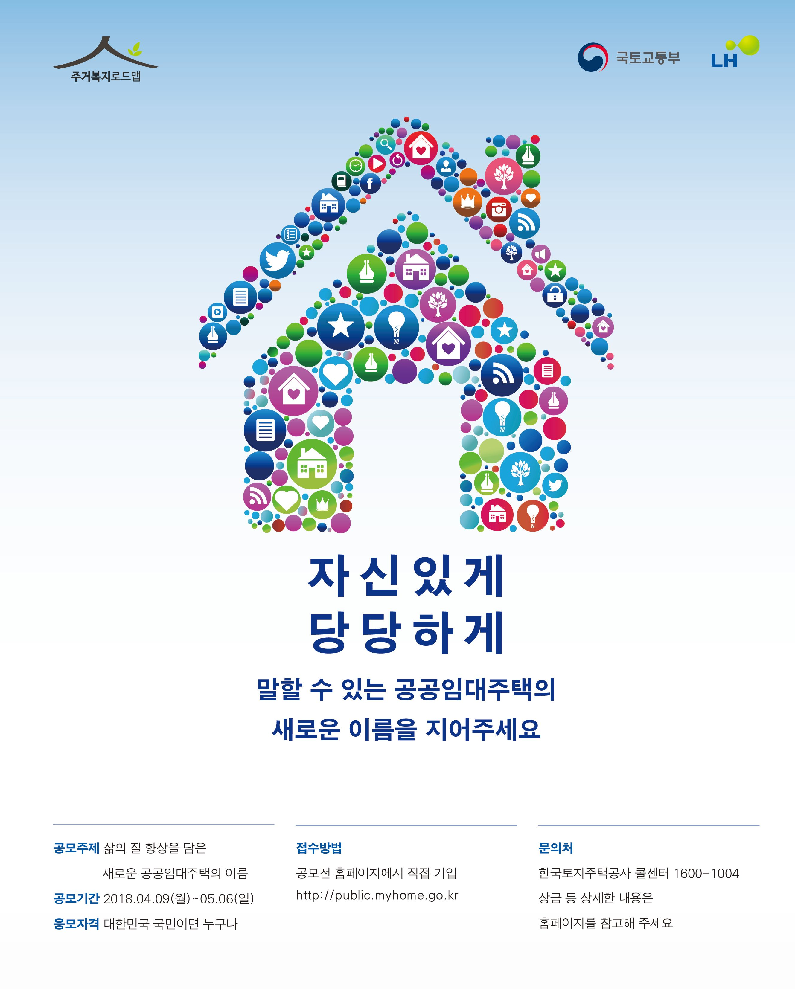 [LH한국토지주택공사] 공공임대주택 네이밍 공모전