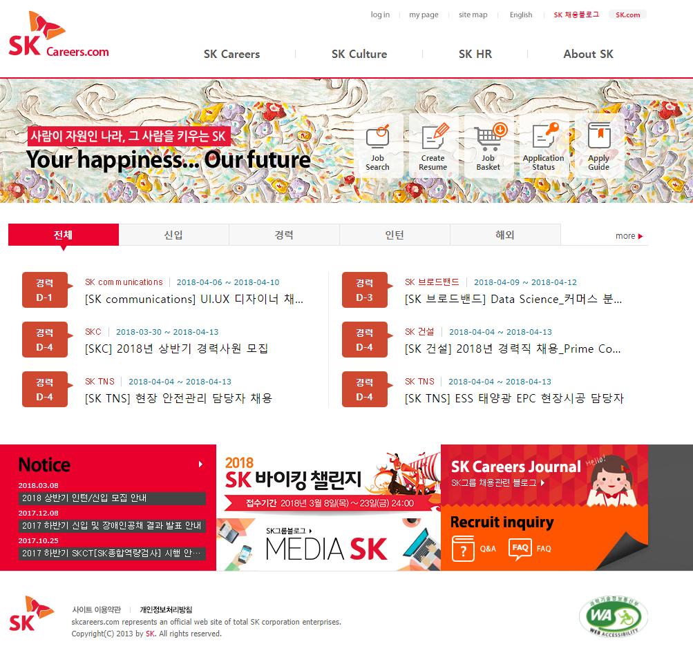 [SK증권] 법인영업팀 Internship