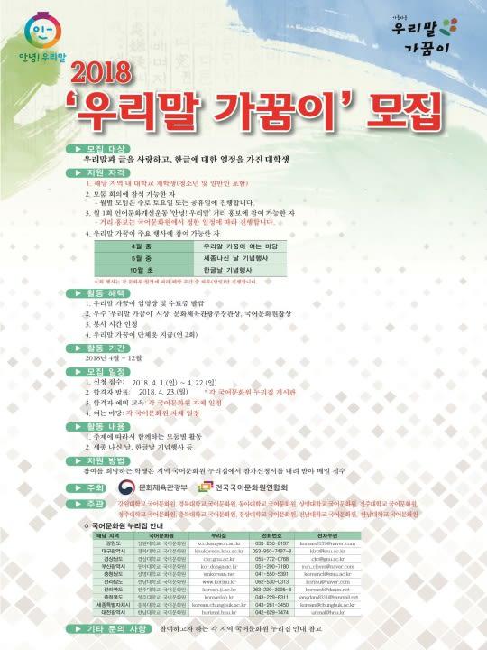 [동아대학교 국어문화원] 2018 부산 우리말 가꿈이 모집