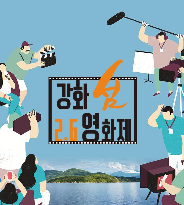 [(사)한국MICE협회] 강화 섬 2.6 영화제