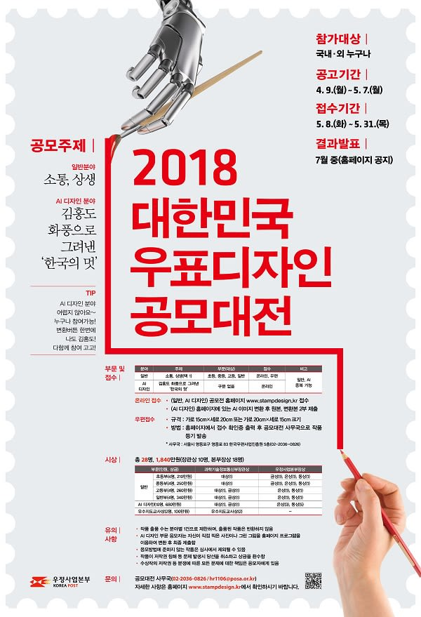 [공모전사무국] 우정사업본부 2018 대한민국 우표디자인