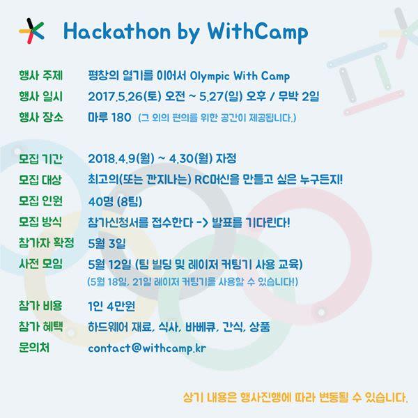 WITH_CAMP  Make 해커톤