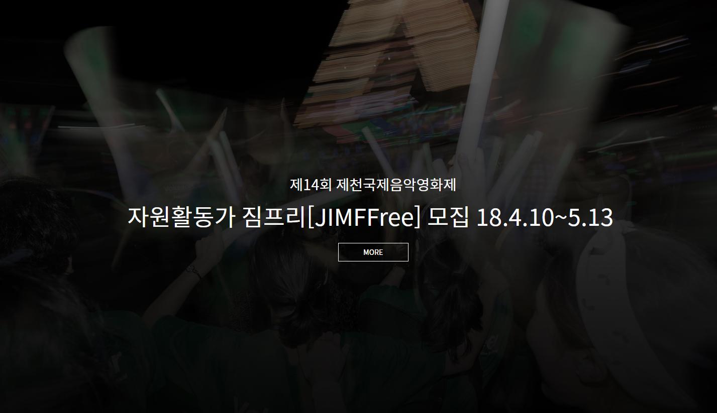 [제천국제음악영화제] 제14회 제천국제음악영화제 자원활동가 짐프리(JIMFFree) 모집