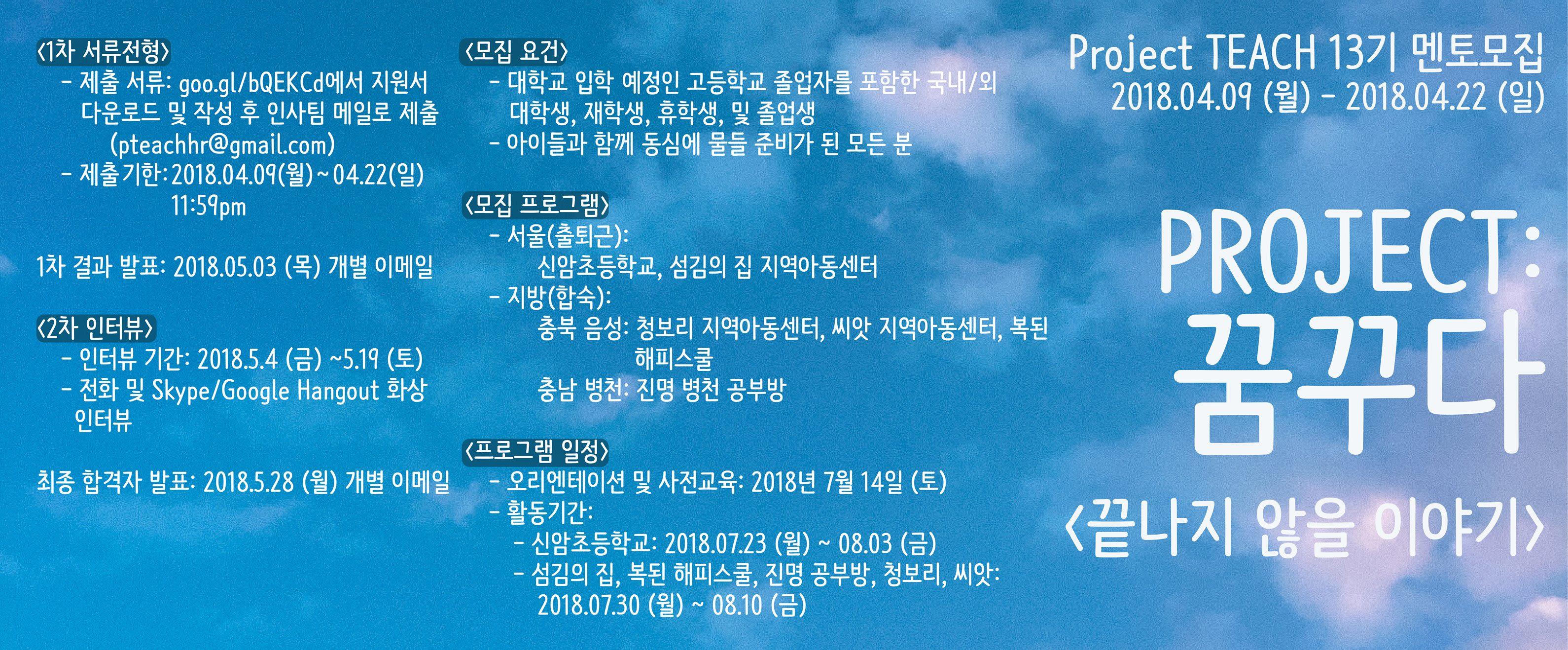 [프로젝트 티치] 비영리교육봉사단체 Project TEACH  13기 멘토 모집
