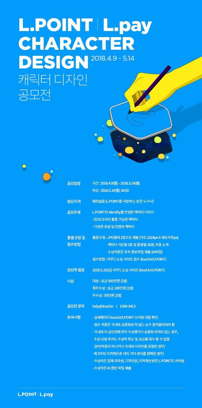 [롯데멤버스(주)]롯데 L.POINTㅣL.pay 캐릭터 디자인 공모전