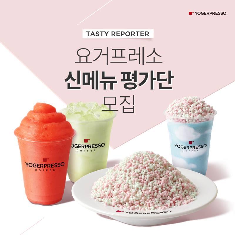 [요거프레소] 신메뉴 평가단 모집