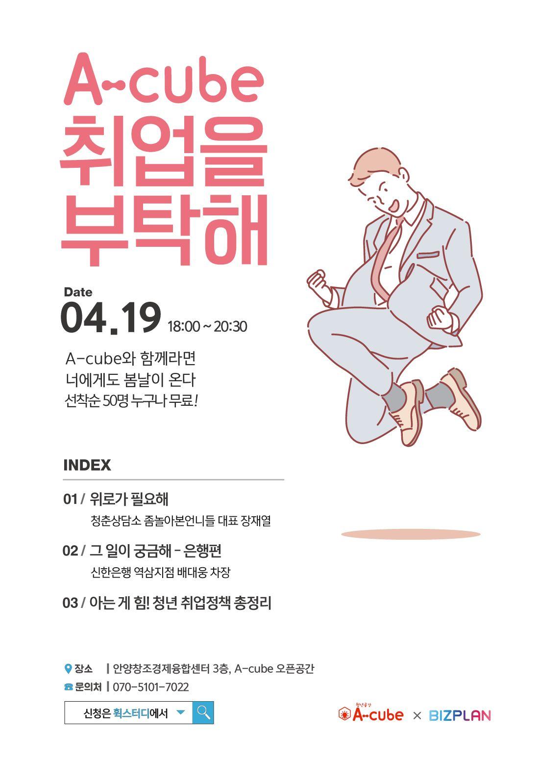 [안양창조산업진흥원 A-cube]취업을 부탁해!