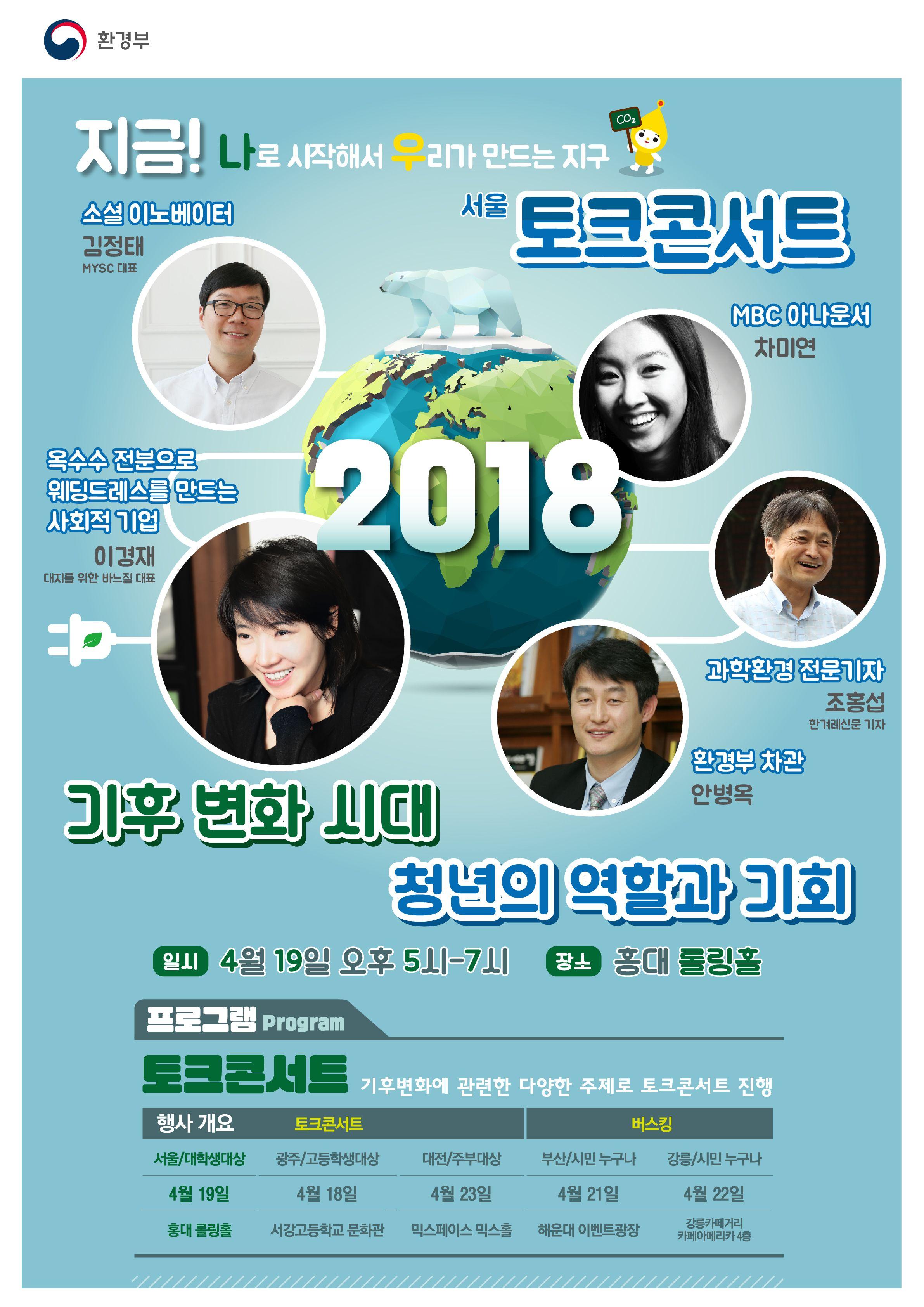 [재단법인 기후변화센터] 환경부 2018 기후변화 토크콘서트