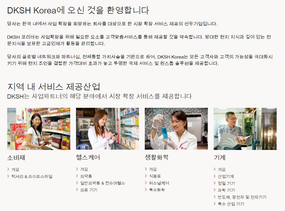 [DKSH코리아] 마케팅 인턴 포지션 채용 (6개월-정규직전환가능)