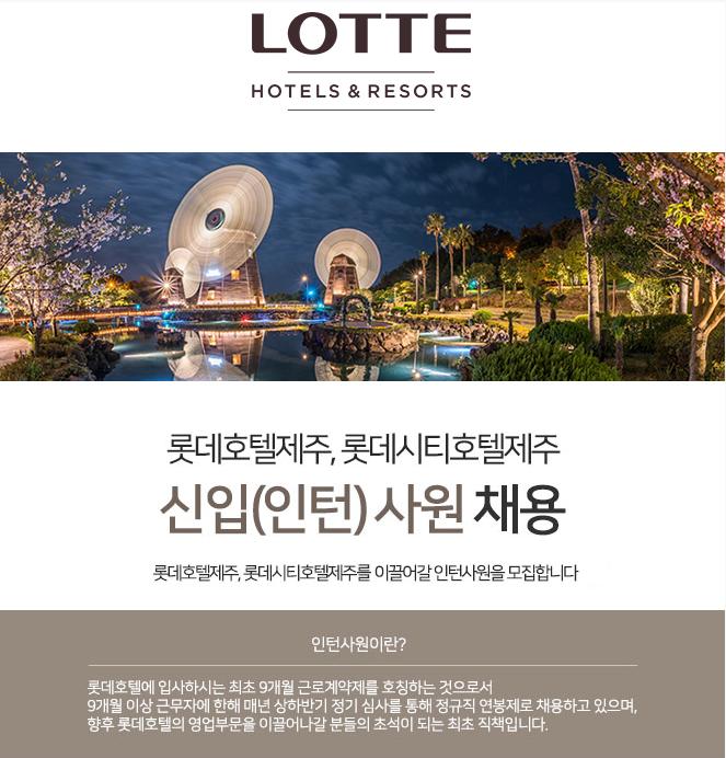 [롯데호텔] 롯데호텔제주/롯데시티호텔제주_신입(인턴)사원 모집