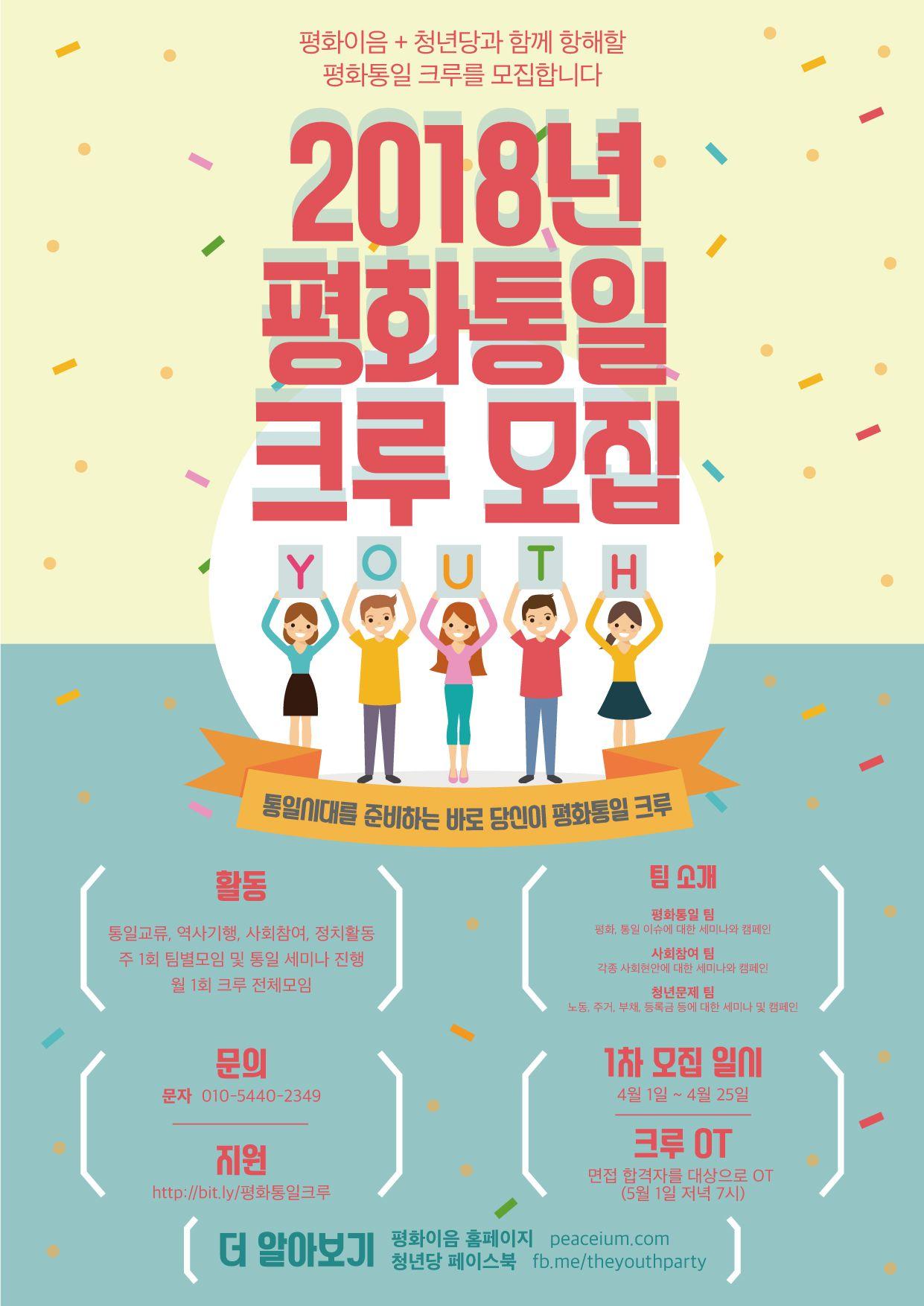 [함께만드는 통일세상 평화이음] 2018년 평화통일 크루 모집