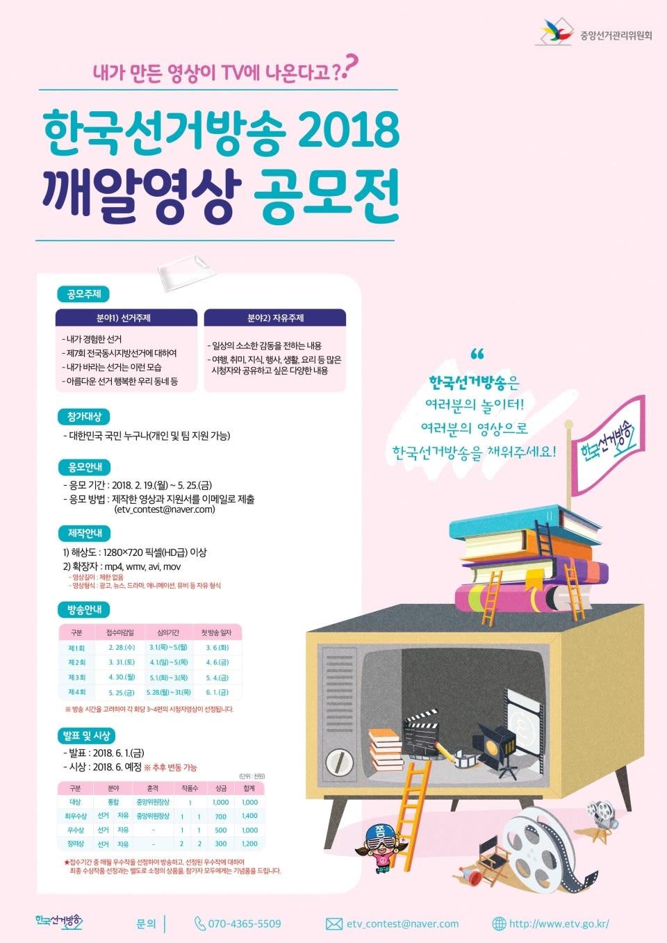 중앙선거관리위원회 한국선거방송 2018 깨알영상 공모전