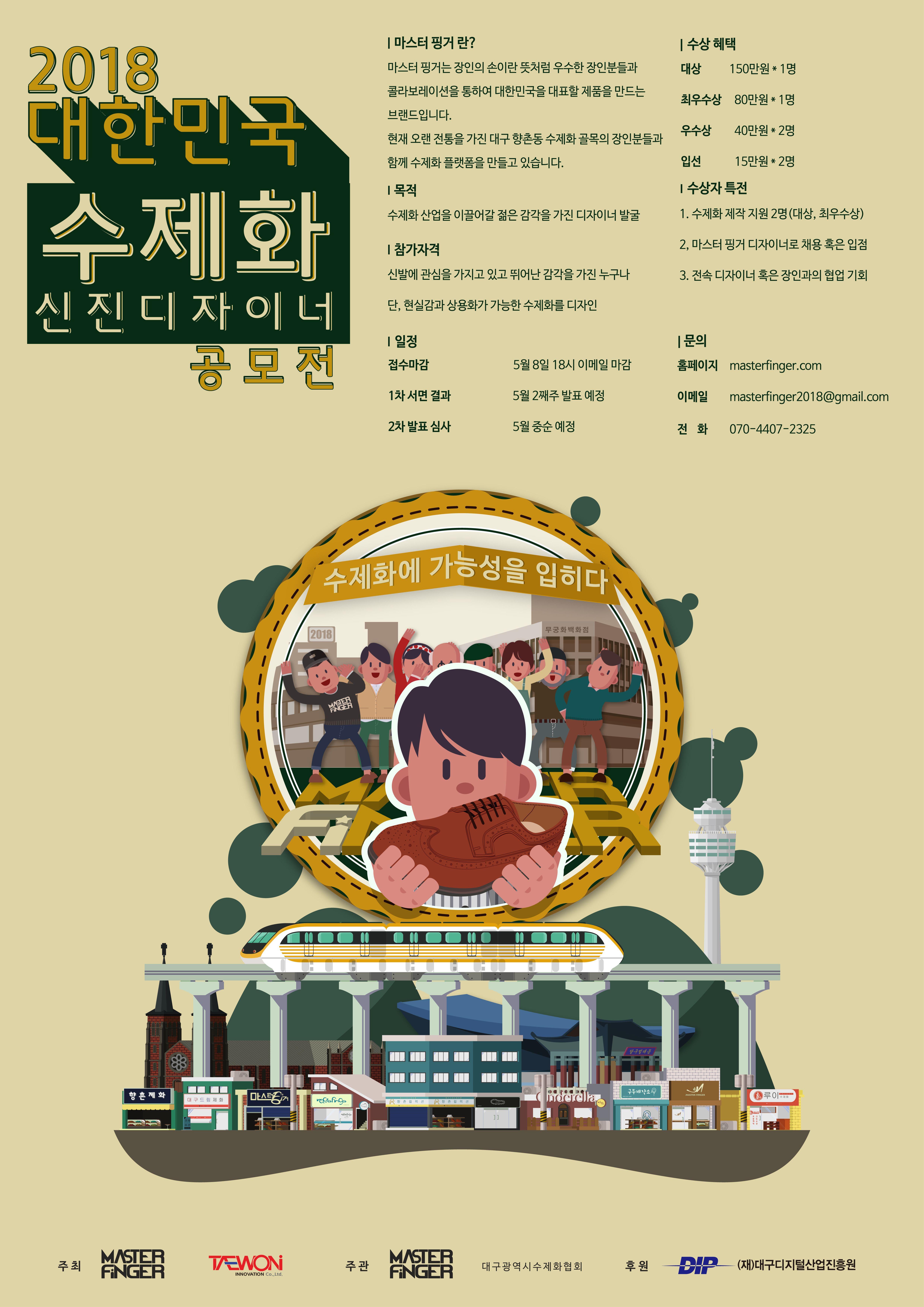 [(주)태원이노베이션] 2018 대한민국 수제화 신진 디자이너 공모전