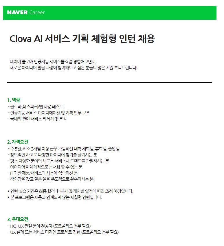 [NAVER] Clova AI 서비스 기획 인턴 채용