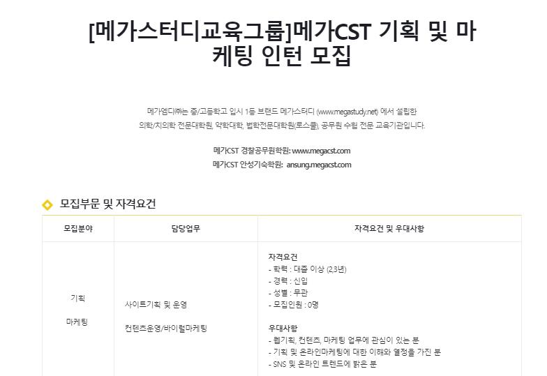 [메가스터디교육그룹] 메가CST 기획 및 마케팅 인턴 모집