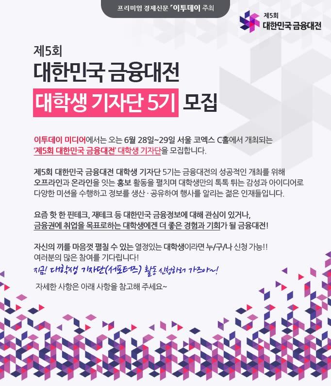 [경제신문 이투데이] 제5회 대한민국 금융대전 대학생 기자단