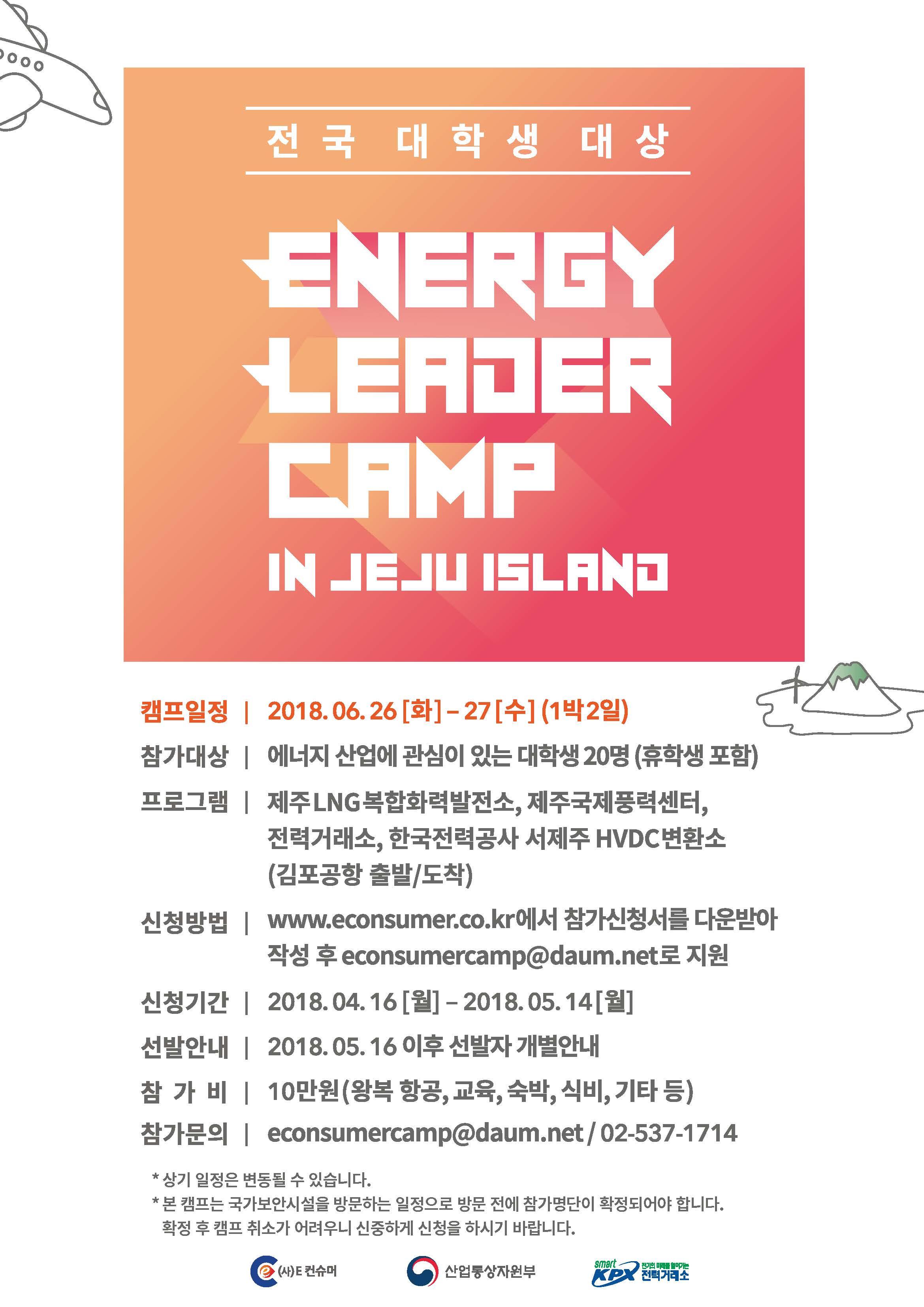 [(사)E컨슈머] 에너지컨슈머 캠프 에너지 리더