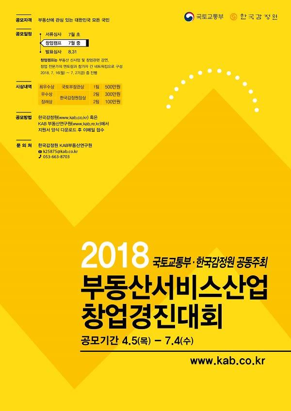 [국토교통부] 2018년 부동산서비스산업 창업경진대회