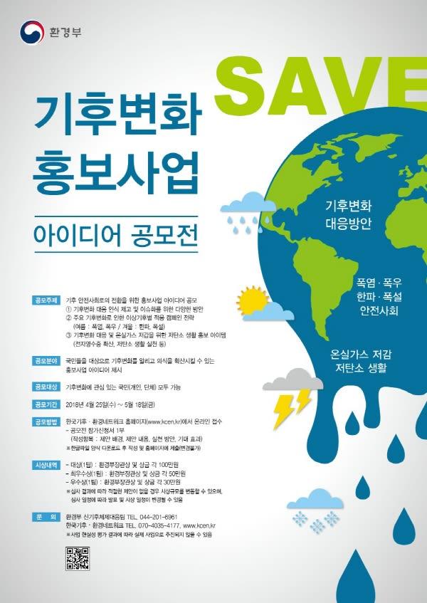 [환경부] 기후변화 홍보사업 아이디어 공모전