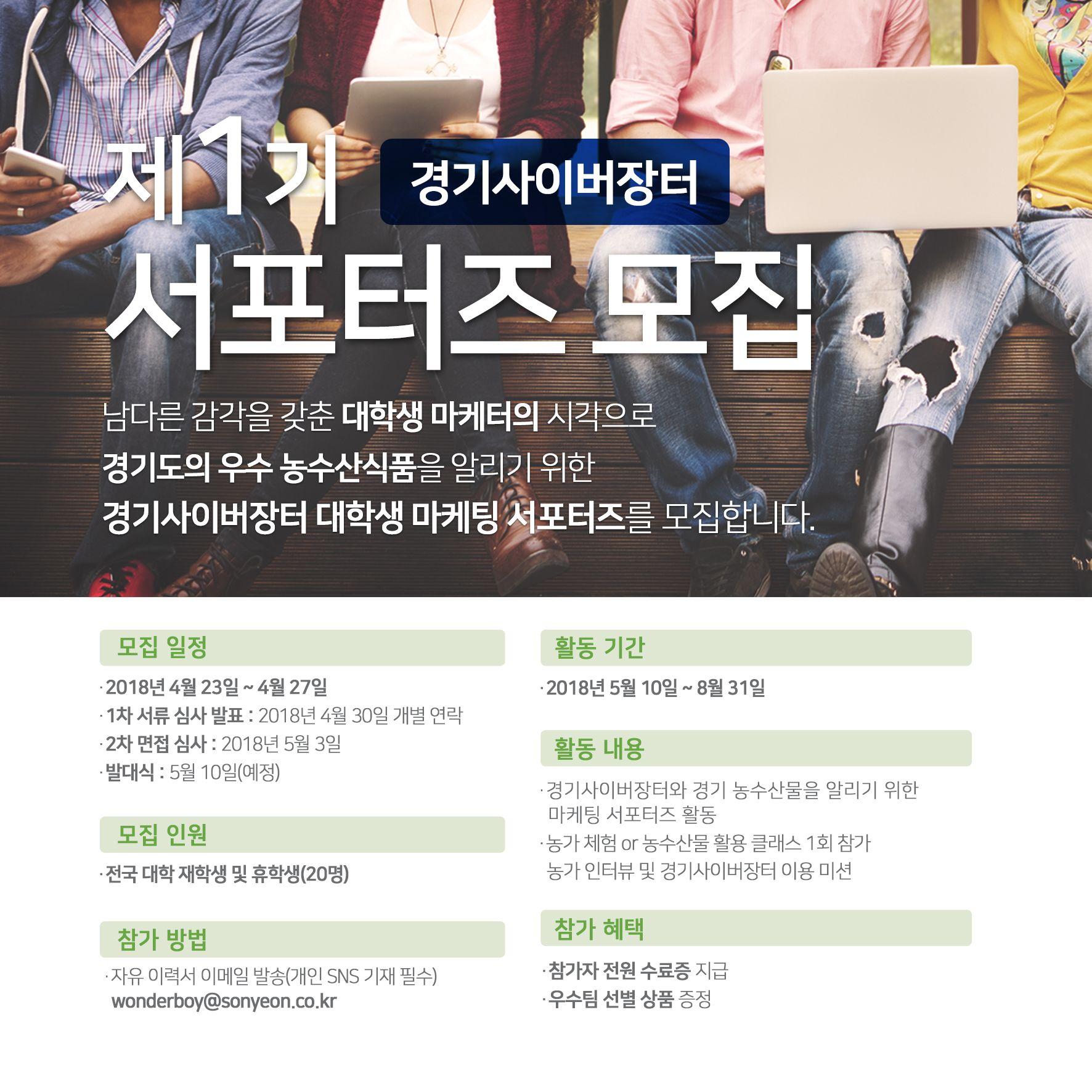 [경기도청] 경기사이버장터 마케팅 서포터즈
