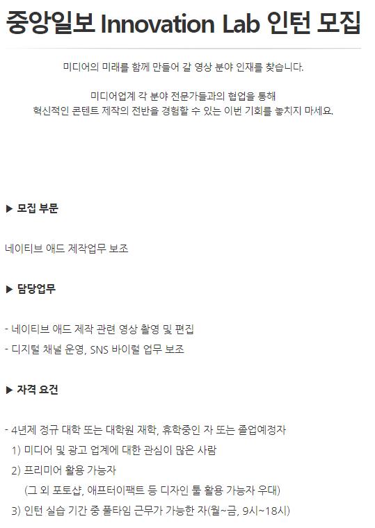 [중앙일보] Innovation Lab 인턴 모집
