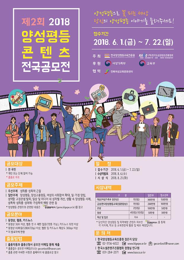 [한국양성평등교육진흥원] 제2회 2018 양성평등 콘텐츠 전국공모전