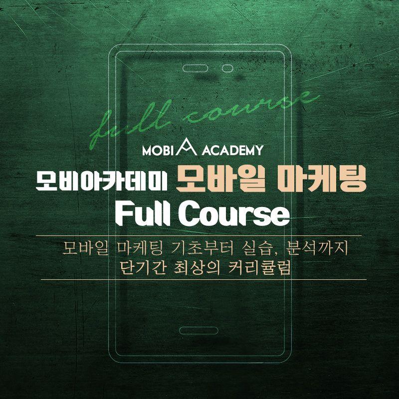 [모비아카데미] 모바일 마케팅 Full-Course 수강생 모집