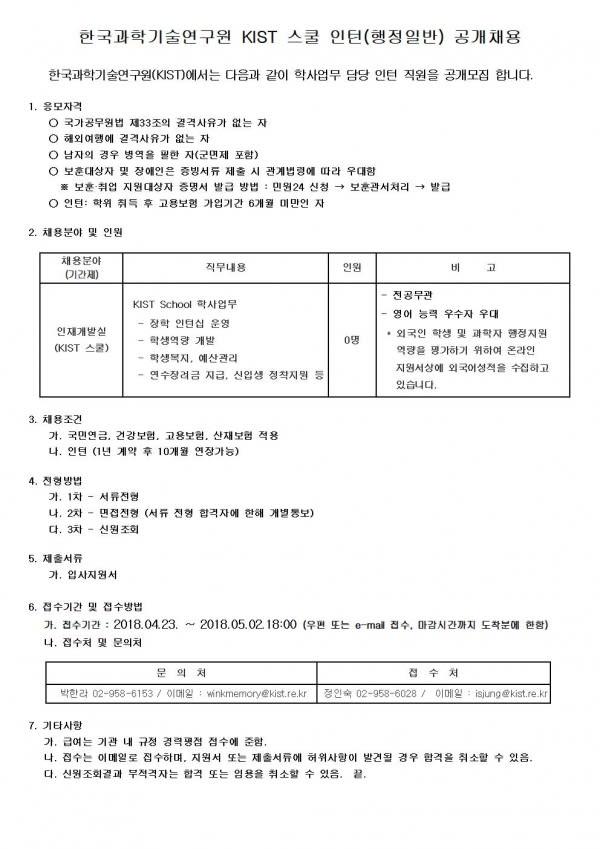 [한국과학기술연구원] KIST스쿨 인턴(행정일반) 공개채용