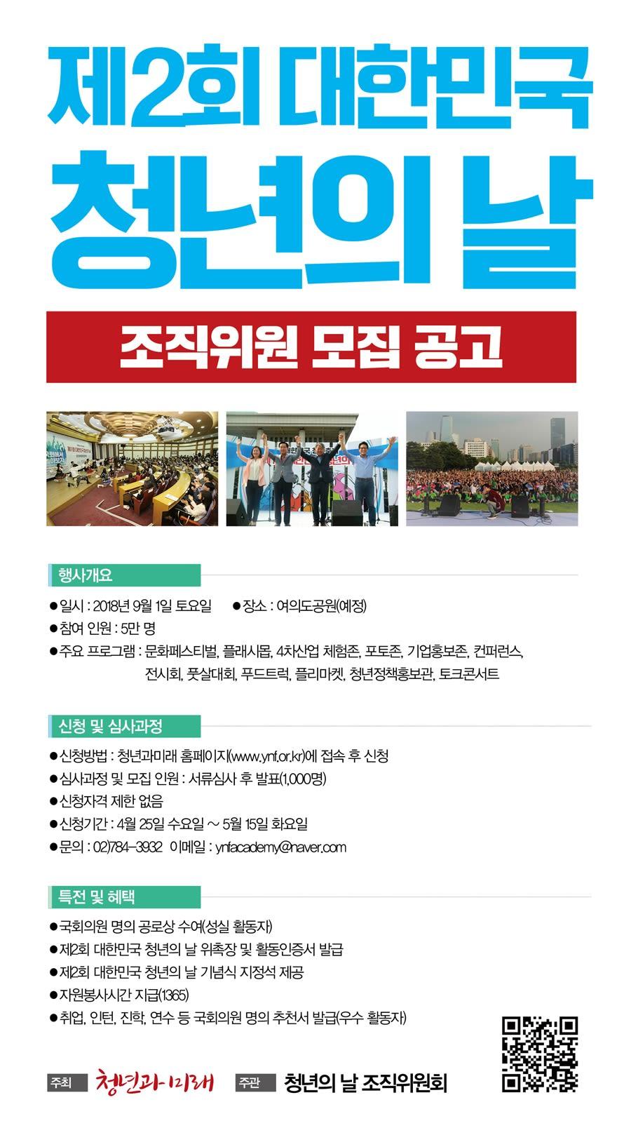 [사단법인 청년과미래] 제2회 대한민국 청년의 날 조직위원 모집