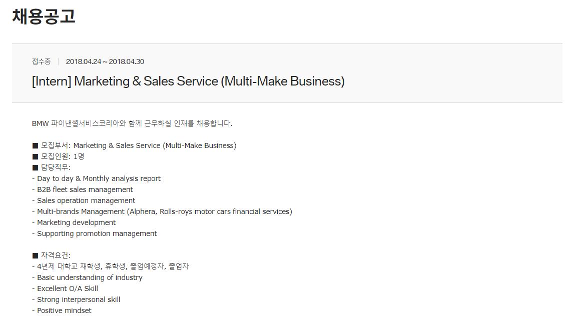 [BMW파이낸셜서비스코리아] Marketing & Sales Service (Multi-Make Business) Intern