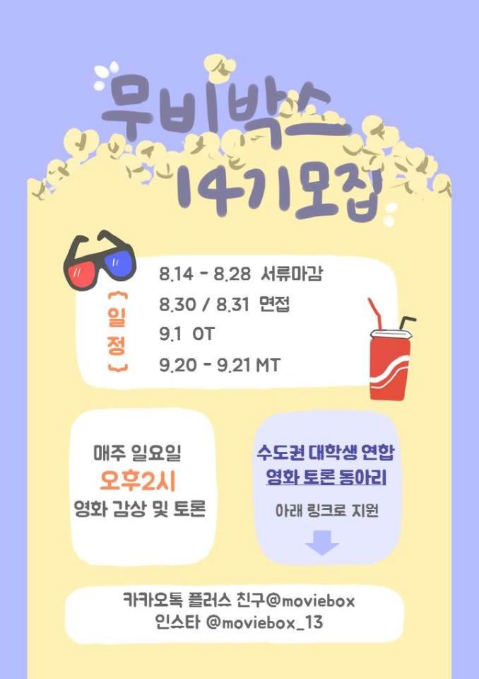 수도권 대학생 영화 토론 동아리 무비박스 14기 모집