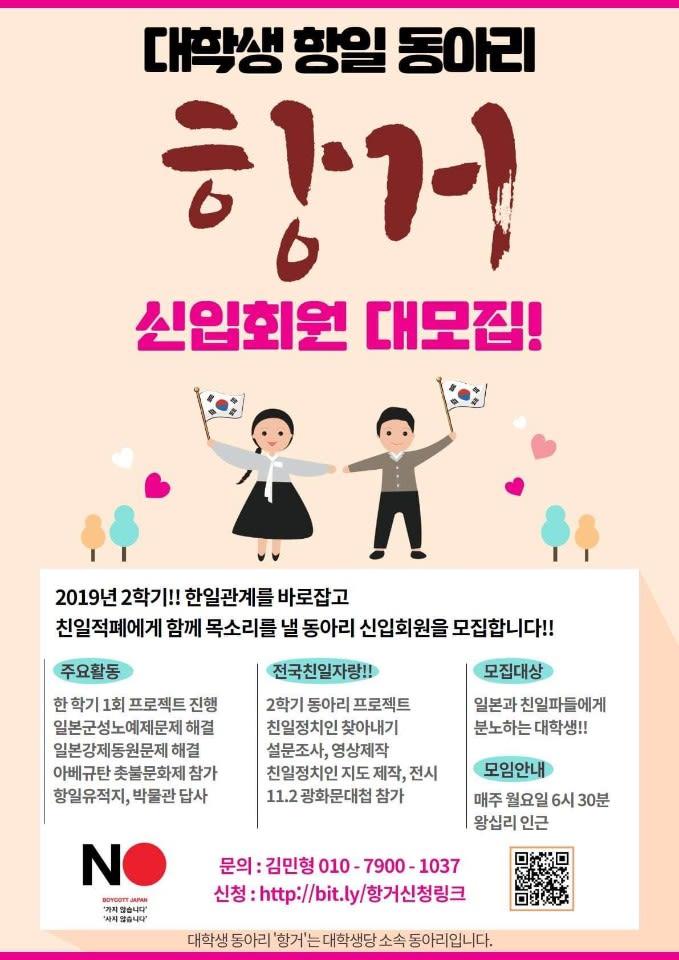 대학생당 대학생 항일동아리 항거 신입회원 모집