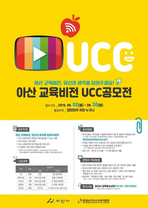 아산 교육 비전 UCC 공모전