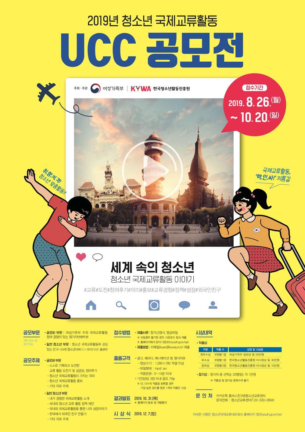 한국청소년활동진흥원 청소년 국제교류활동 UCC 공모전
