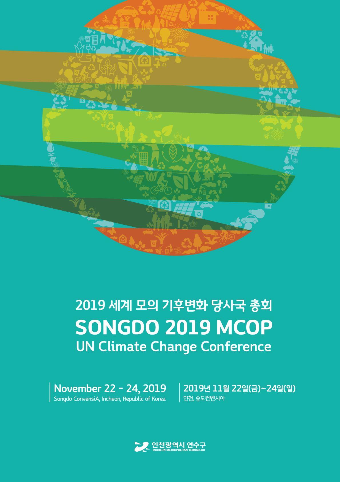 2019 세계 모의 기후변화 당사국 총회 의장단/대표단 모집