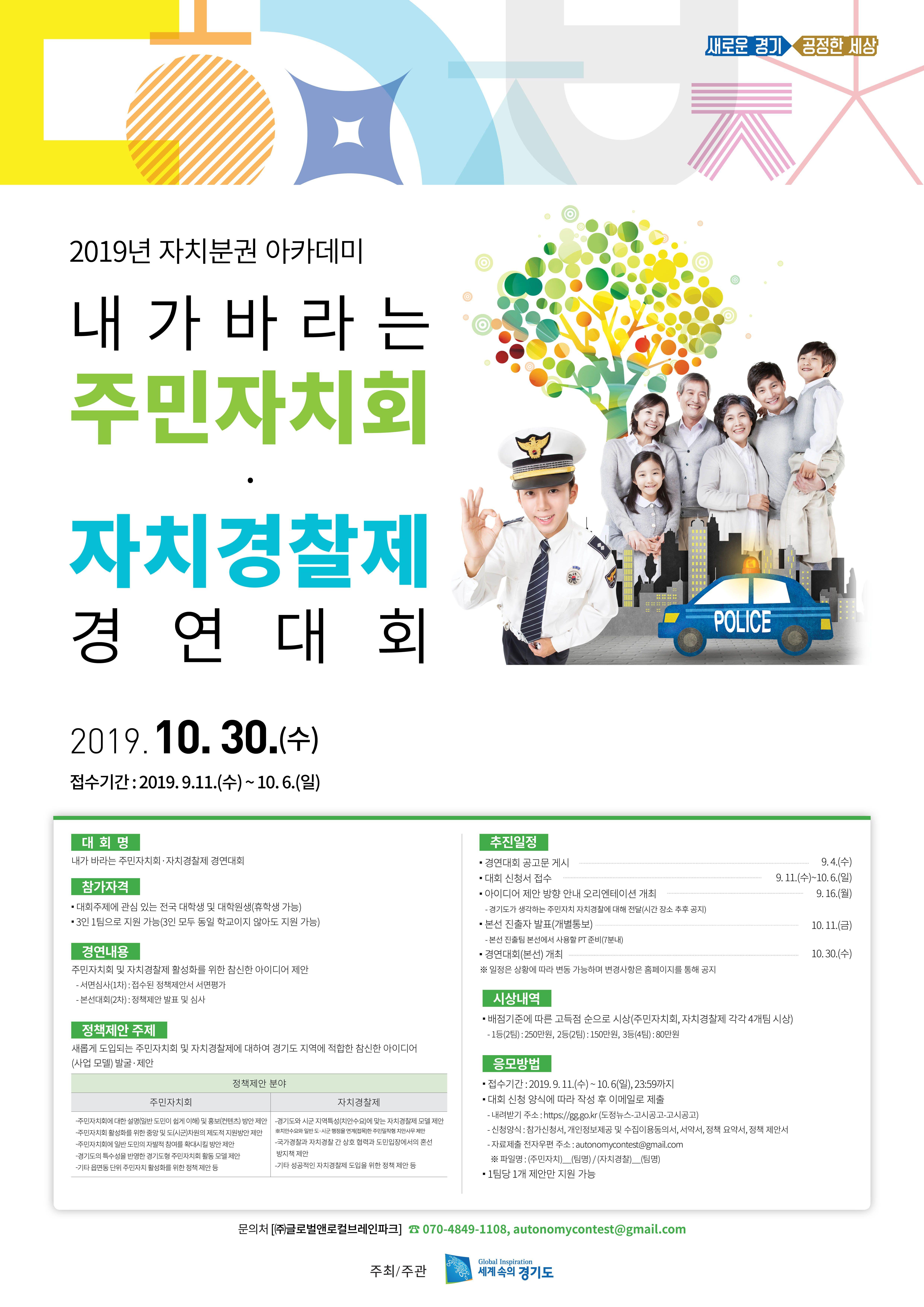 경기도 내가 바라는 주민자치회 · 자치경찰제 경연대회