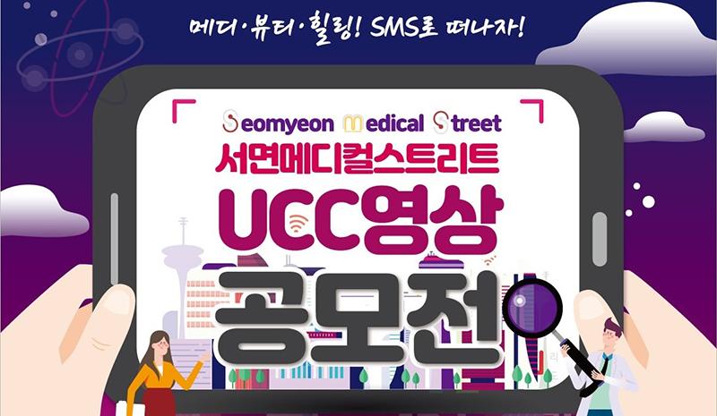 부산시 부산진구 서면메디컬스트리트 UCC 영상 공모전