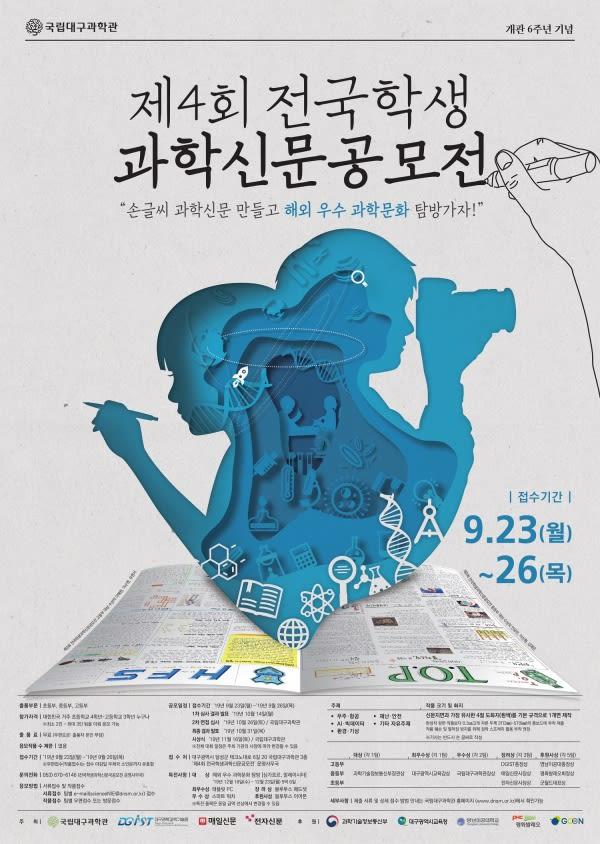 국립대구과학관 전국 학생 과학 신문 제 4회 공모전