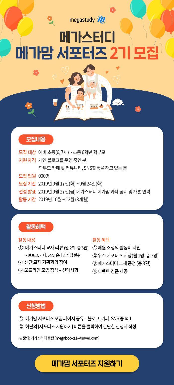메가스터디출판 메가맘 서포터즈 2기 모집