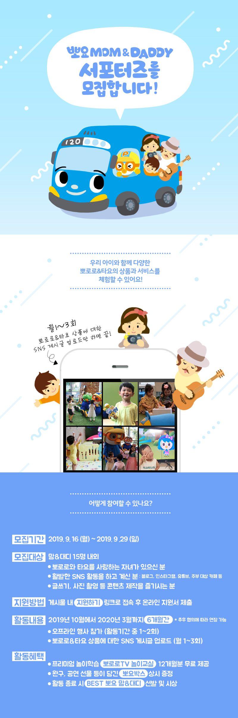 아이코닉스 뽀요 맘 & 대디 서포터즈 모집