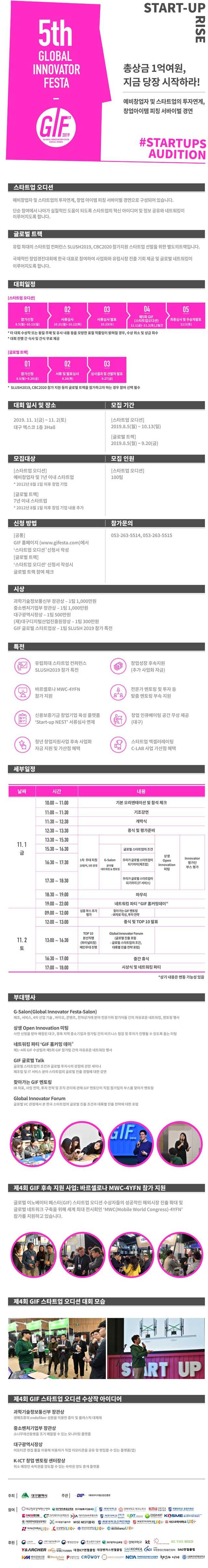 대구광역시 글로벌 이노베이터 페스타 제 5회 스타트업오디션