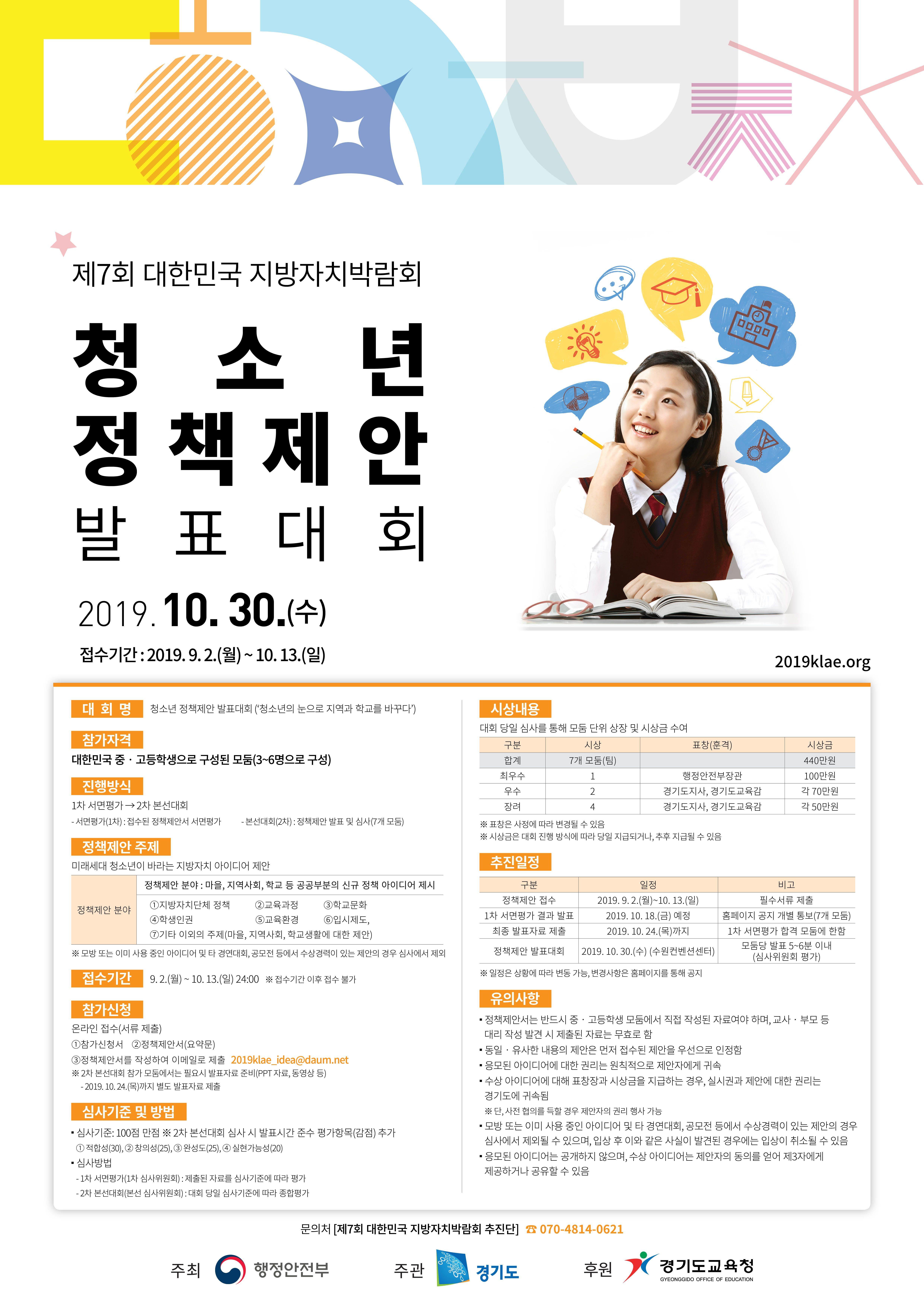 경기도 청소년 정책제안 발표대회
