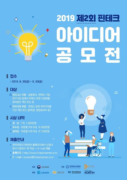 금융위원회 핀테크 제2회 아이디어 공모전