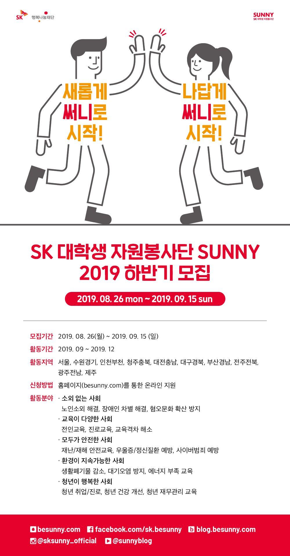 SK 2019년 하반기 대학생 자원봉사단 SUNNY 추가모집