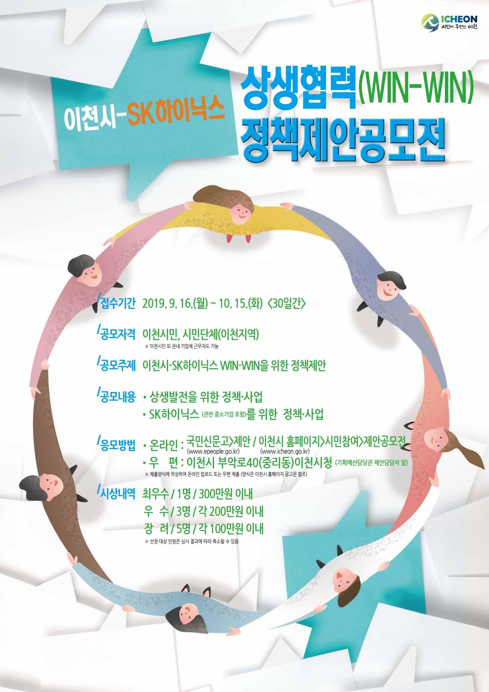 이천시-SK하이닉스 상생협력(WIN-WIN) 방안 정책제안공모전