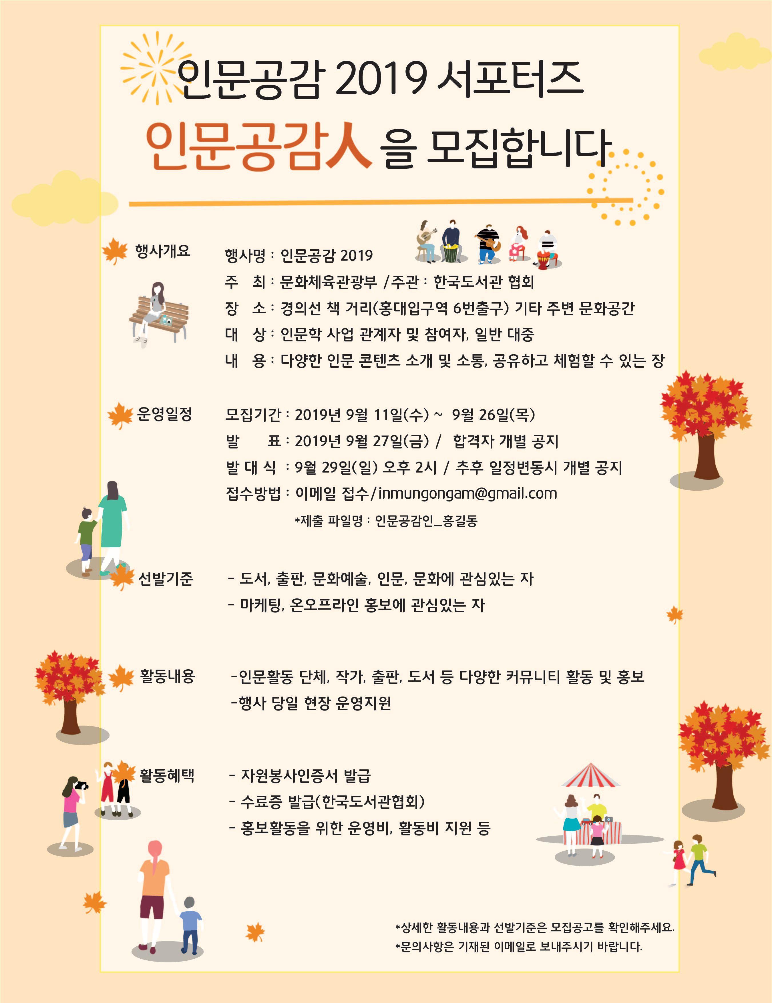 문화체육관광부 2019 서포터즈 인문공감人모집