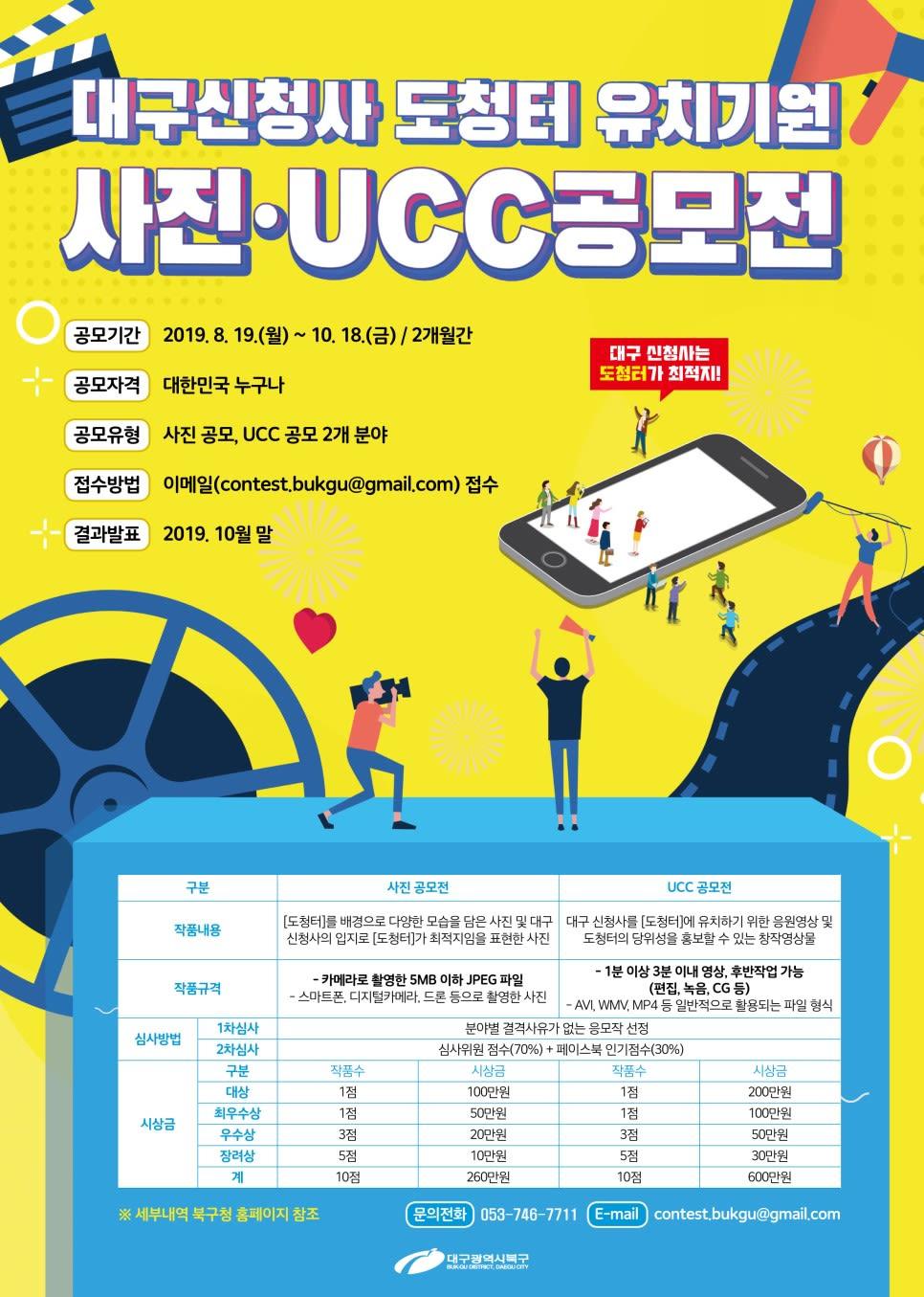 대구광역시 북구 대구 신청사 도청터 유치 기원 사진·UCC 공모전